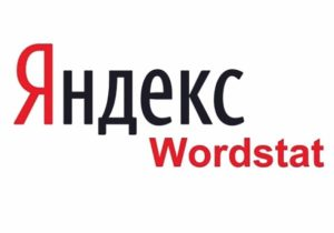 Яндекс Вордстат