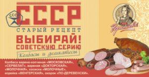 """Помнишь, какая колбаса была в """"СССР?"""""""