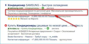 Дескрипция в выдаче Яндекса