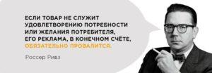 Россер Ривз