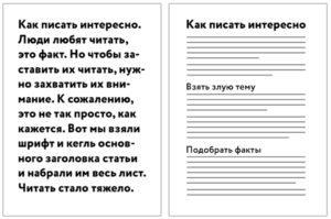 Контраст в тексте