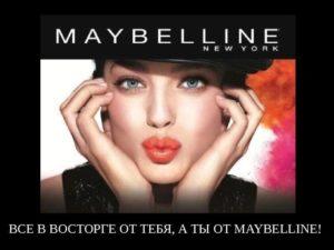 Пример: «Все в восторге от тебя, а ты – от Maybelline!»